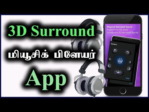 3D Surround Sound Music Player App in Tamil | Boom | Android Apps in Tamil