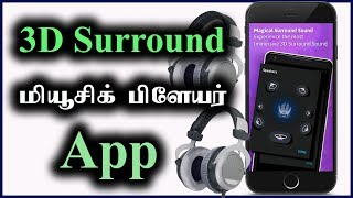 3D Surround Sound Music Player App in Tamil  Boom  Android Apps in Tamil