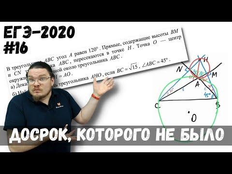 Тупоугольный треугольник   Досрок, которого не было   ЕГЭ-2020. Задание 16   Борис Трушин  