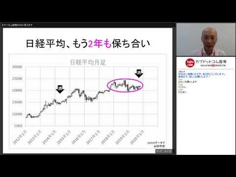 【株式投資】 山田勉SQセミナー#92 2019/10/11