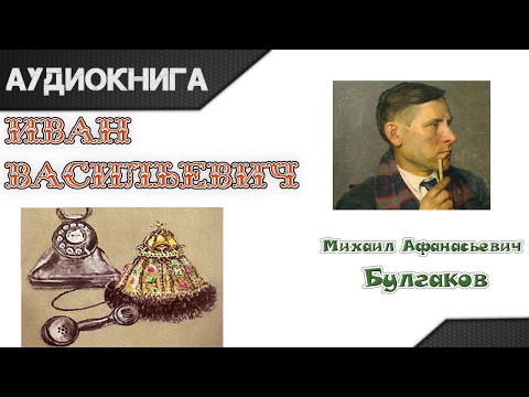 Иван Васильевич М.А.Булгаков. Аудиокнига