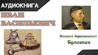 """""""Иван Васильевич"""" М.А.Булгаков. Аудиокнига"""