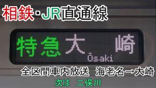 相鉄・JR直通線 特急大崎行全区間車内放送