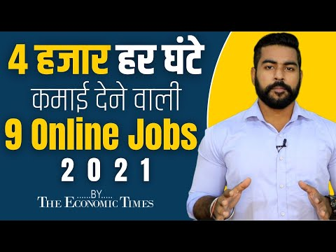 [New] EARN Rs4000/Hour Online Jobs by Economic Times   Earn Money Online 2021   Work From Home Job