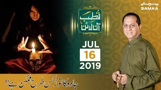 Jado ka tor kis tarah mumkin hai?   Qutb Online   SAMAA TV   16 July 2019