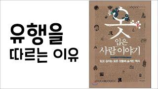 '옷 입은 사람이야기' 리뷰