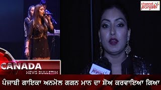 Anmol gagan maan performs live in surrey | exclusive interview | channel punjabi