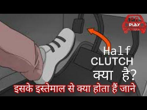 Half Clutch Use In Car