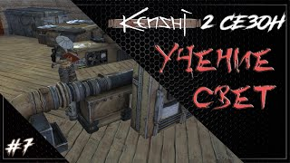 Изучаем технологии! | Встаем с колен #7 | Kenshi 1.0.47 Прохождение (2 сезон).