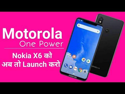 f582058604e Motorola One Power Full Details : आ रहा है Nokia X6 को टक्कर देने। - Most  Popular Videos