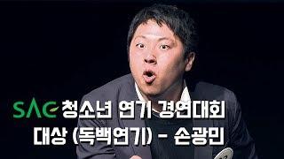 [싹튜브] SAC청소년연기경연대회 대상 '손광민…