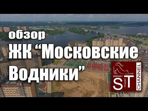 """Новостройки: ЖК """"Московские Водники"""" г.Долгопрудный"""