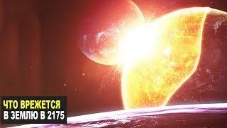 Ученые обнаружили астероид который движется к Земле