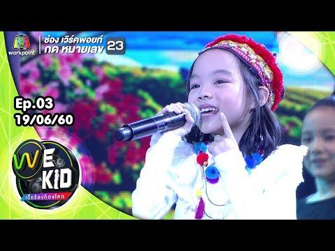 ย้อนหลัง เพลง ไว้ใจได้กา | น้องนิชชี่ | Wekid thailand เด็กร้องก้องโลก