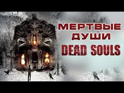 Мертвые души HD