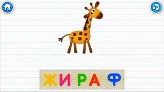 Азбука. Учим алфавит. Читаем по буквам. Слова на буквы Ж-Й. Для детей (0+)