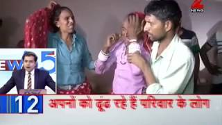 News 50: 3.5 lakh compensation to families of people who died in Muzaffarnagar train accident