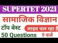 ☑️LIVE सामाजिक विज्ञान के बेस्ट 50 questions Reet,Supertet