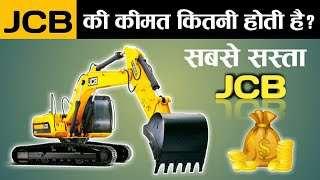 What is Cost of JCB ? Cost of Backhoe Loader ? Cost of Excavator ?