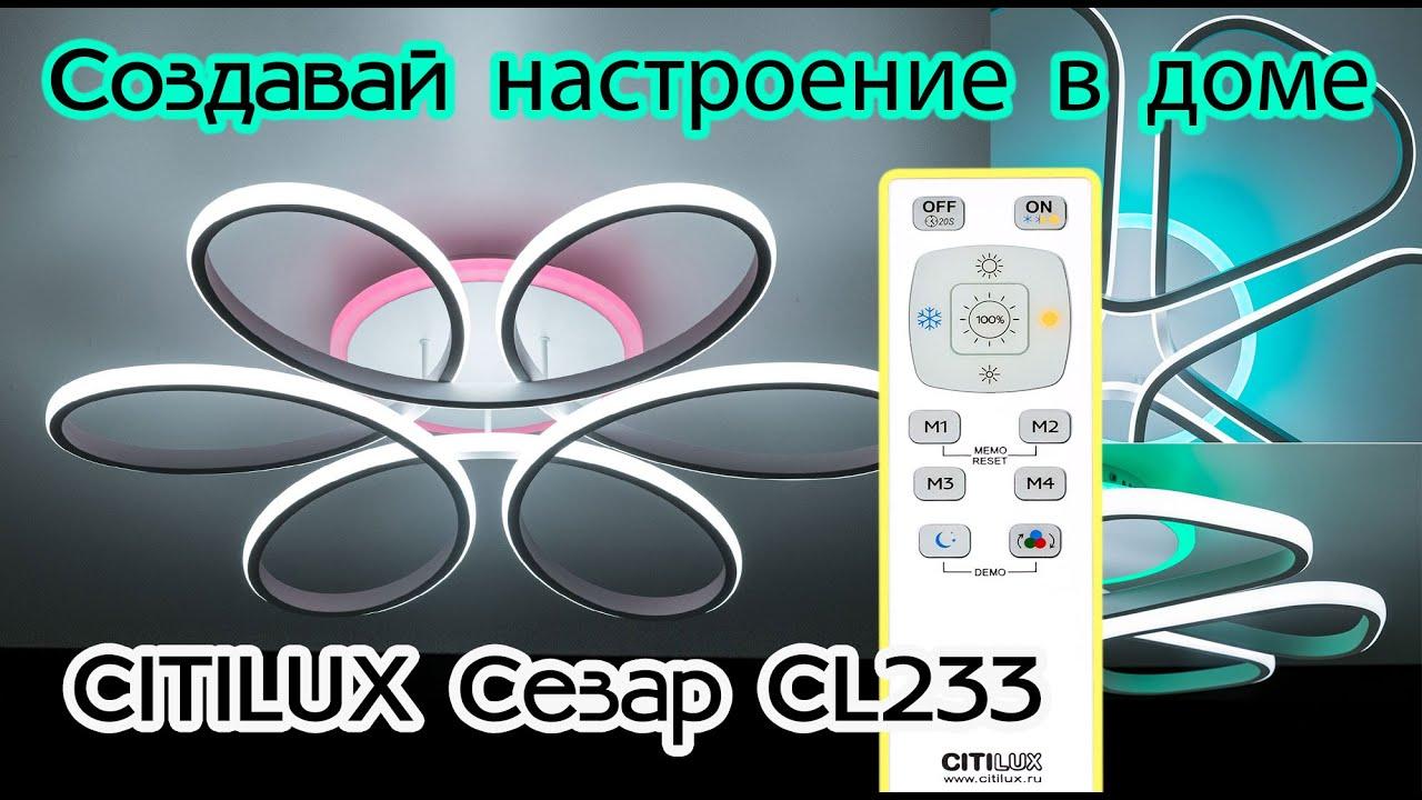 Люстра потолочная Citilux Сезар CL233175RGB Кофейный