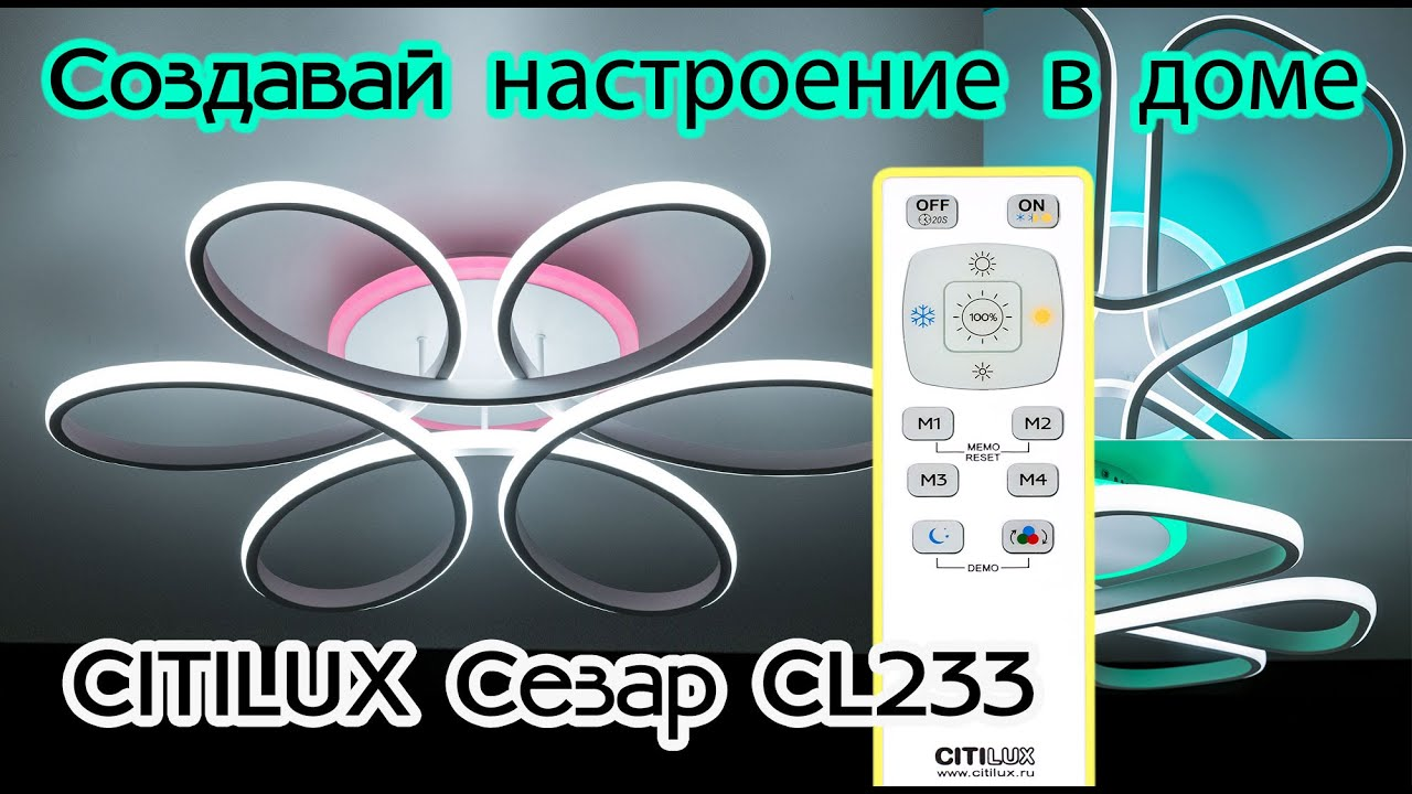 Люстра потолочная Citilux Сезар CL233250RGB Белый
