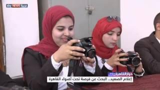 إعلام الصعيد.. البحث عن فرصة تحت أضواء القاهرة