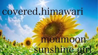 Sun shine Girl みなさんこんにちは! ますます夏が近づいて来ているような暑さになってきましたね☀️ 熱中症等気をつけて下さい! 今回はこの曲...