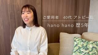 [ご愛用者]  40代 アトピー肌 愛用歴5年 ~hano hanoスキンケア~