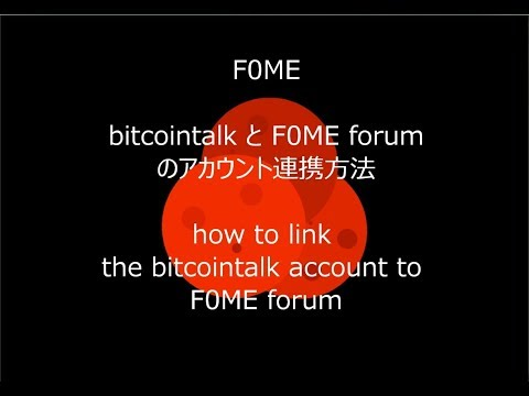 F0ME - アカウント連携方法 - how to link bitcointalk account to F0ME forum account