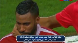 """كأس مصر2016 - لقطة بين بكاء من الحزن وبكاء من الفرحة ... بكاء """"حسام عاشور"""" و""""شيكابالا"""""""