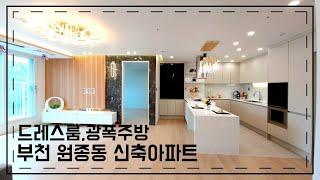 부천아파트 분양 원종동 JK리안아파트 드레스룸있어요~!…