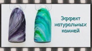 Эффект натуральных камней гель-лаком. Дизайн ногтей эффект мрамора на ногтях(Первый способ создания текстуры натуральных камней гель-лаком - https://www.youtube.com/watch?v=uHOBYMIinyw Второй вариант..., 2015-12-13T15:25:57.000Z)