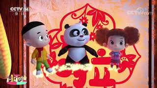 [2020过年啦]大头儿子 棉花糖 和和 小哪吒一起给大家拜年啦| CCTV少儿