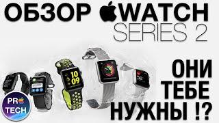 обзор Apple Watch 2: Стоит ли покупать?
