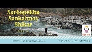 Sarbapekha Sankatmoy Shikar(Part 04) by Syed Mujtaba Ali (Sunday Suspense Style Audio Series)