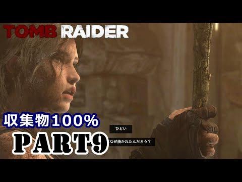 #9【PS4版TombRaider2013】wikiを超える収集物100%攻略【字幕】山村③