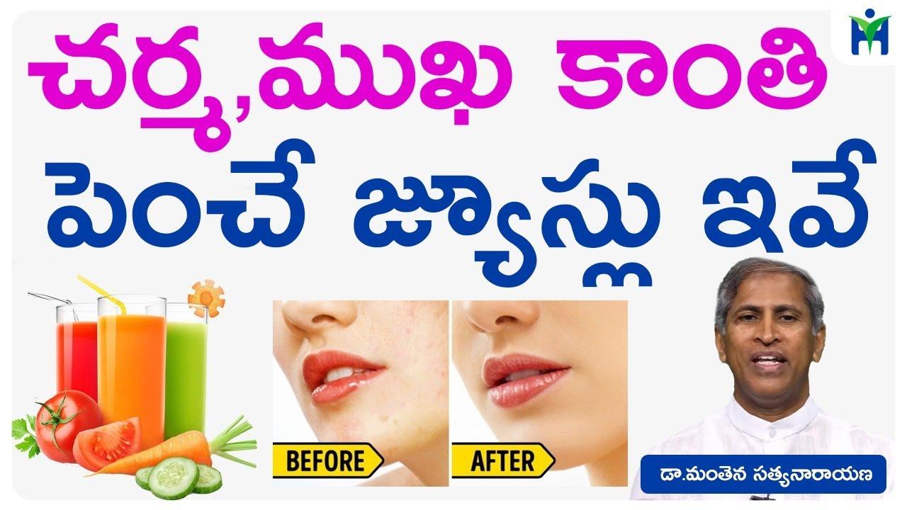 2 జ్యూస్ లతో స్కిన్ గ్లో పెరుగుతుంది|skin care remedies|Dr Manthena Satyanarayanaraju|health mantra|