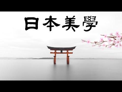 为什么日本人喜欢简约又奇怪的美?