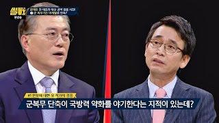 유시민이 말하는 문재인 (Feat. 새로운 대한민국)