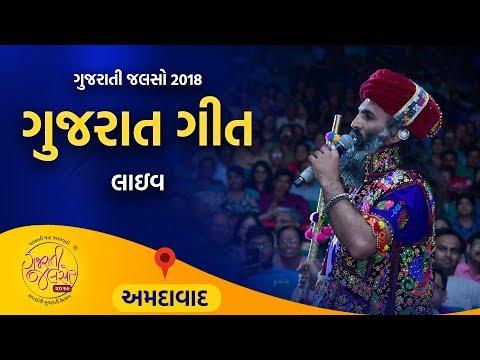 Gujarat Varastu Dhodhmar | Lyrics - Sai Ram Dave | Gujarati Jalso 2018