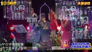 가수 연혜진=아름다운동행{타이틀곡}한국가요연예협회{창단…