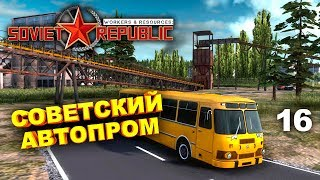 Workers & Resources: Soviet Republic ► Прохождение #16 ► Советский автопром