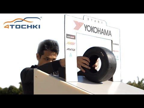 100 типов шин Yokohama