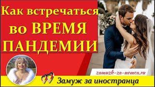 💖💖Как ВСТРЕЧАТЬСЯ во время ПАНДЕМИИ. Программа «Любовь не туризм»/Блиц - ответы Замуж за иностранца.