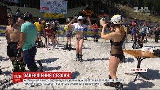 У Буковелі відпочивальники завершили лижний сезон катанням у шортах та купальниках