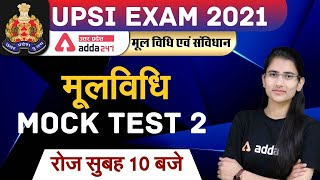 मूल विधि एवं संविधान   मूलविधि Mock Test- 2 for UPSI EXAM 2021   UP Adda247