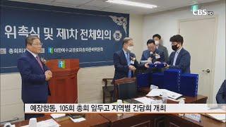 [CBS 뉴스] 합동, 총회 준비 지역간담회