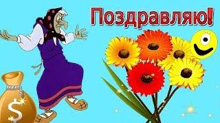 Прикольное поздравление с днем рождения веселое женщине весной