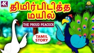 திமிர்பிடித்த மயில் - Bedtime Stories for Kids | Fairy Tales in Tamil | Tamil Stories | Koo Koo TV