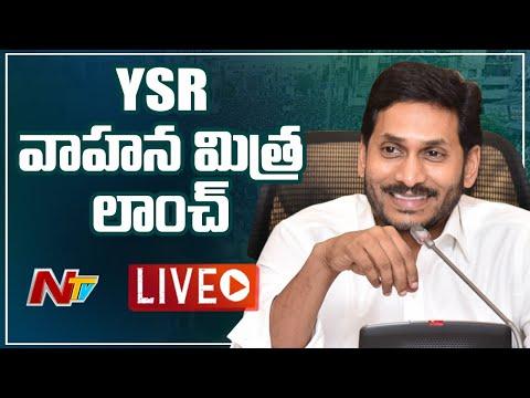 CM YS Jagan Live |  2nd Year YSR Vahana Mithra Scheme Launch Live | Ntv Live
